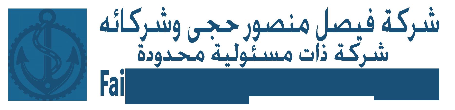 Faisal M. Higgi & Associates Co., Ltd.